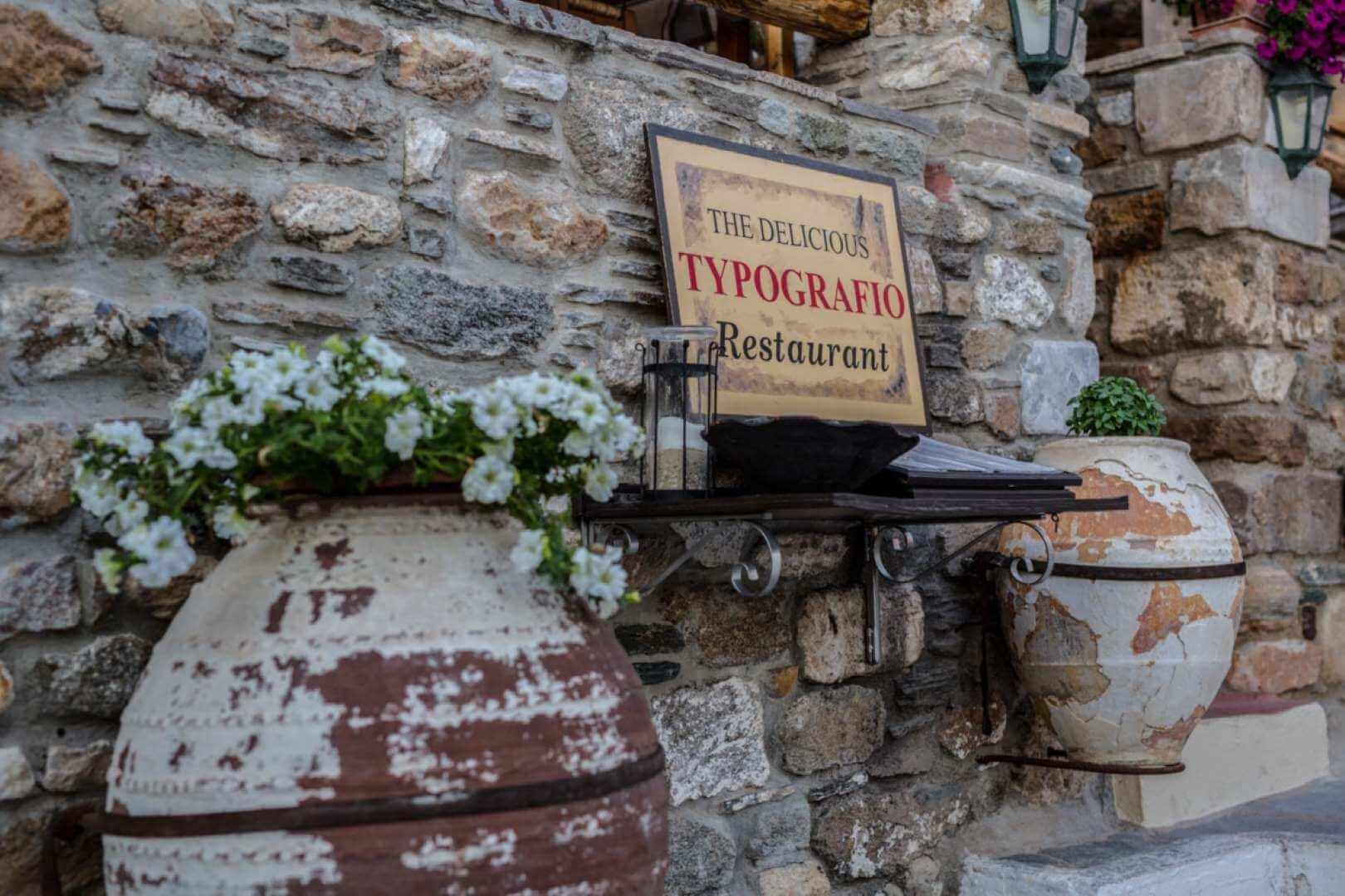 naxos-restaurant-typografio